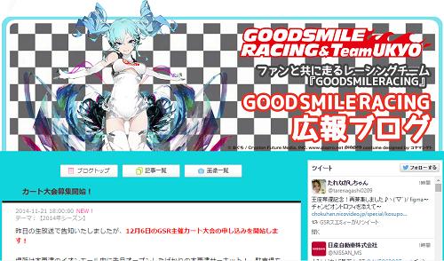 GSRカートGP in 木更津