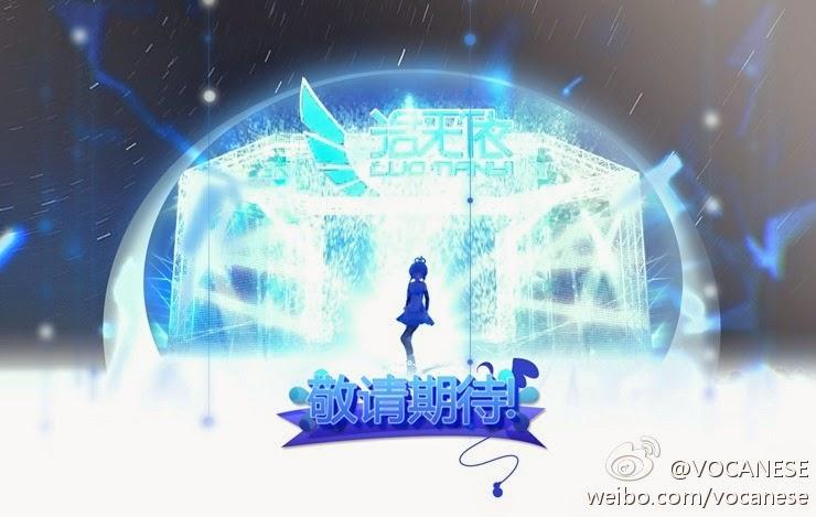 中国ボカロ「洛天依」がまたまたコンサートを行うらしい件