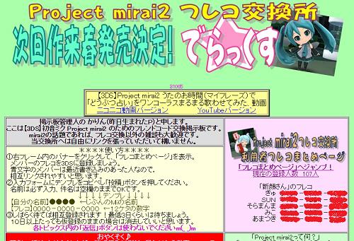 初音ミク Project mirai 2 フレコ交換所
