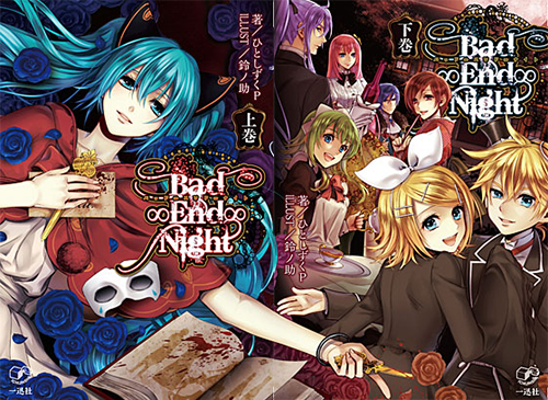 Bad∞End∞Night