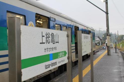 上総亀山駅③
