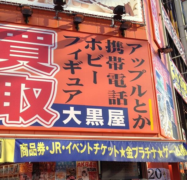 おかしい日本語看板