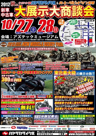 201210azpop.jpg