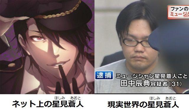 逮捕された星見蒼人 田中辰典