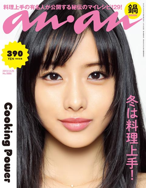 石原さとみ表紙 an・an (アン・アン) 2013年 12/25号