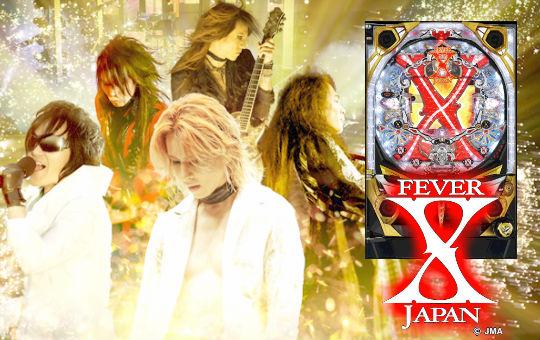 CR フィーバー X JAPAN