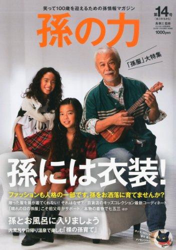 雑誌「孫の力」2013年 11月号 マイク眞木と真木蔵人の娘