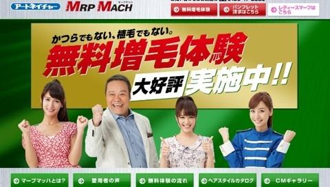 アートネイチャー マ―プ リア・ディゾン 西田敏行
