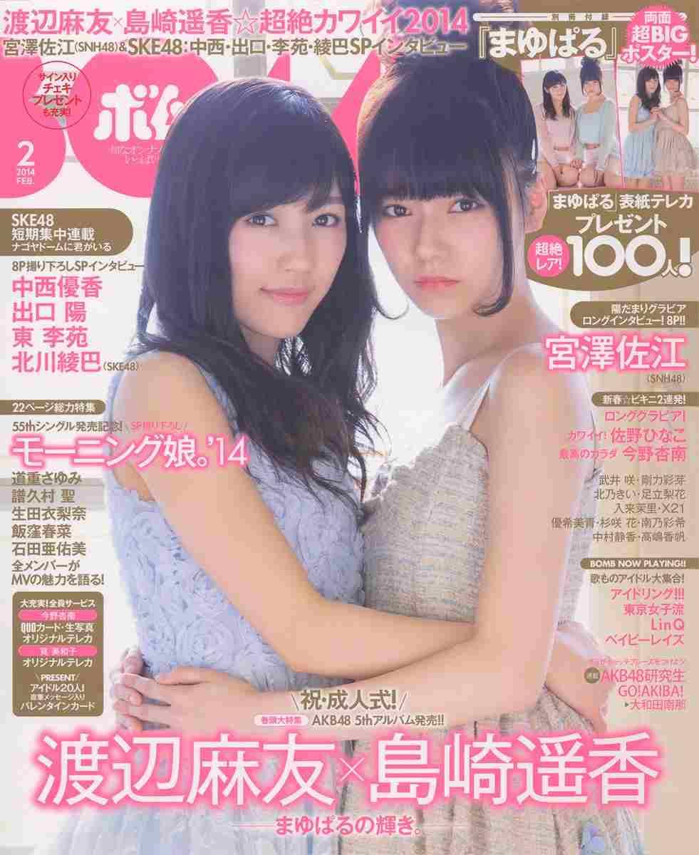 渡辺麻友と島崎遥香 BOMB 2014年2月号の表紙