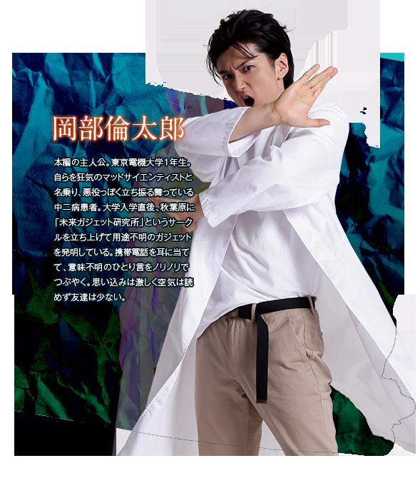 舞台「STEINS;GATE」の岡部倫太郎