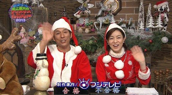 「明石家サンタ」の明石家さんまと八木亜希子