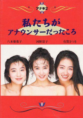 「私たちがアナウンサーだったころ」 八木亜希子、河野景子、有賀さつき