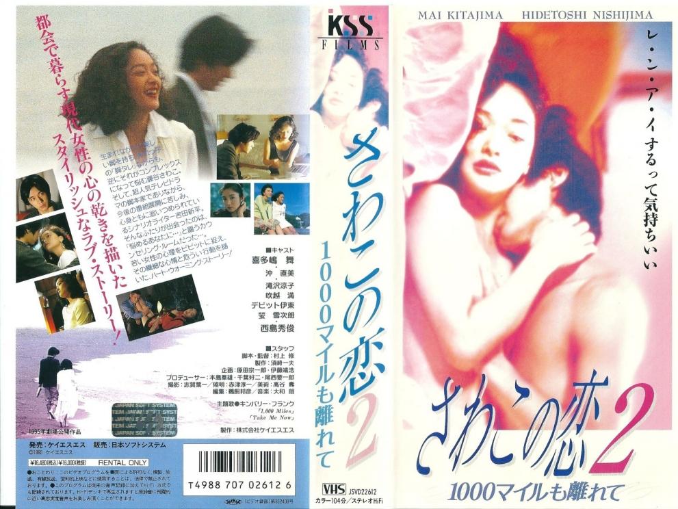 映画「さわこの恋2 1000マイルも離れて」 喜多嶋舞と西島秀俊