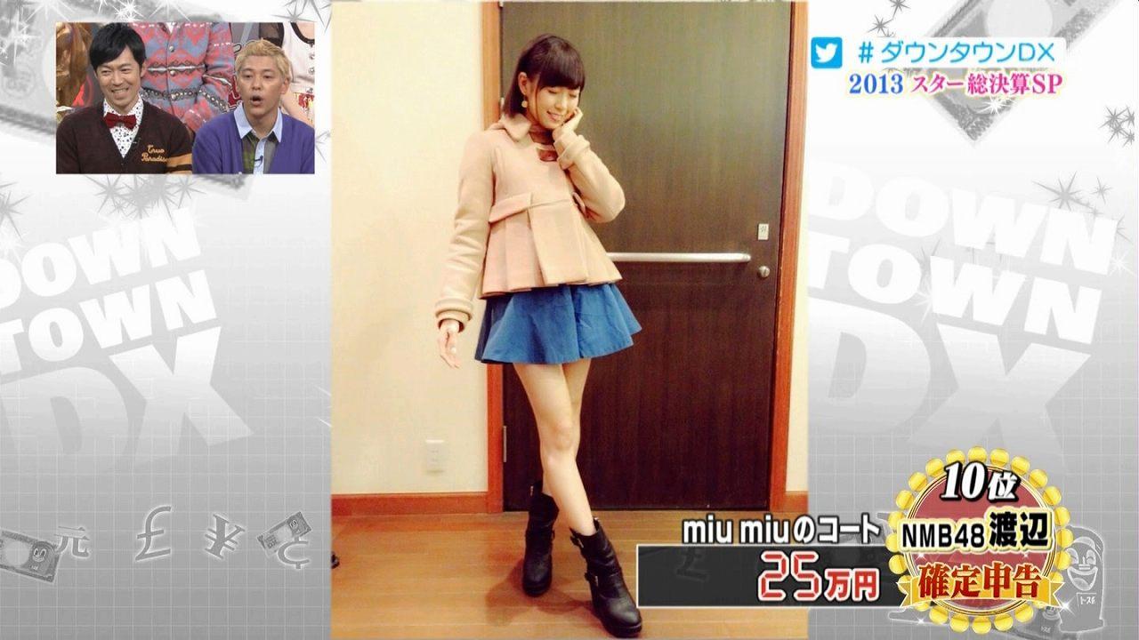 NMB48 渡辺美優紀、miu miu 25万のコートを買う