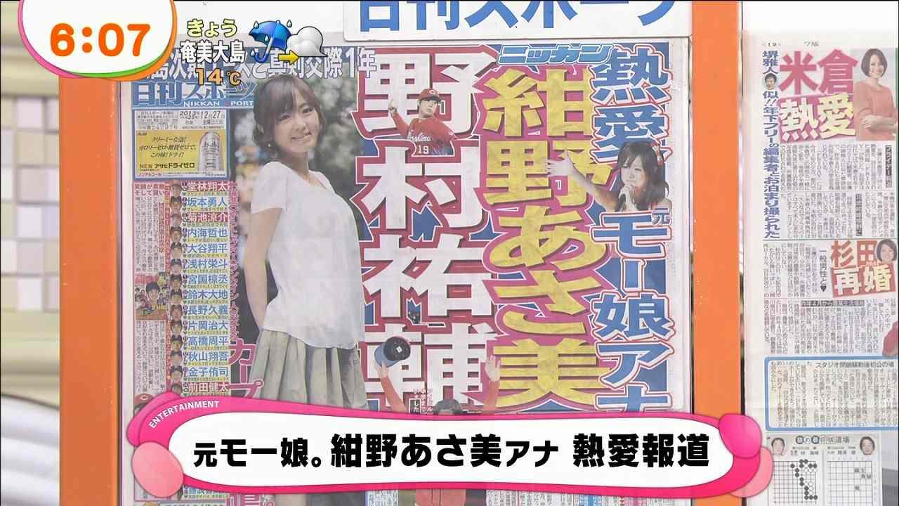 紺野あさ美と野村祐輔の熱愛を報じるスポーツ紙