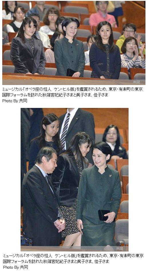 ミュージカル「オペラ座の怪人 ケン・ヒル版」を鑑賞された紀子さまと眞子さま、佳子さま