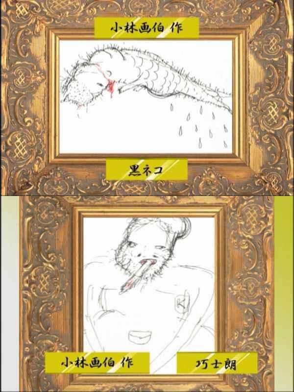 小林ゆう画伯の作品