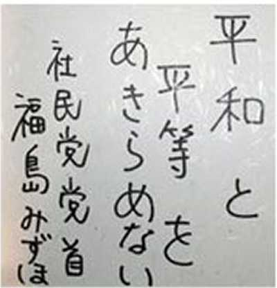 社民党前党首・福島みずほの字