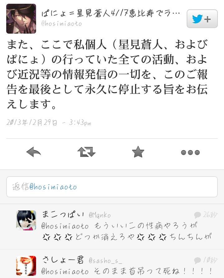 歌い手のぱにょ(星見蒼人)復活したツイッター