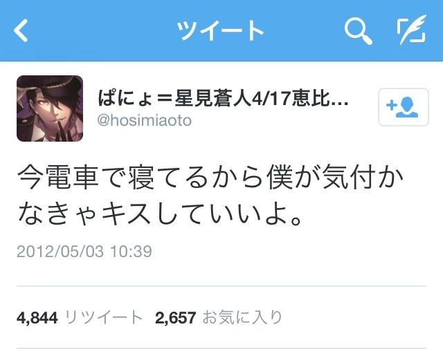 歌い手のぱにょ(星見蒼人)の名言ツイッター