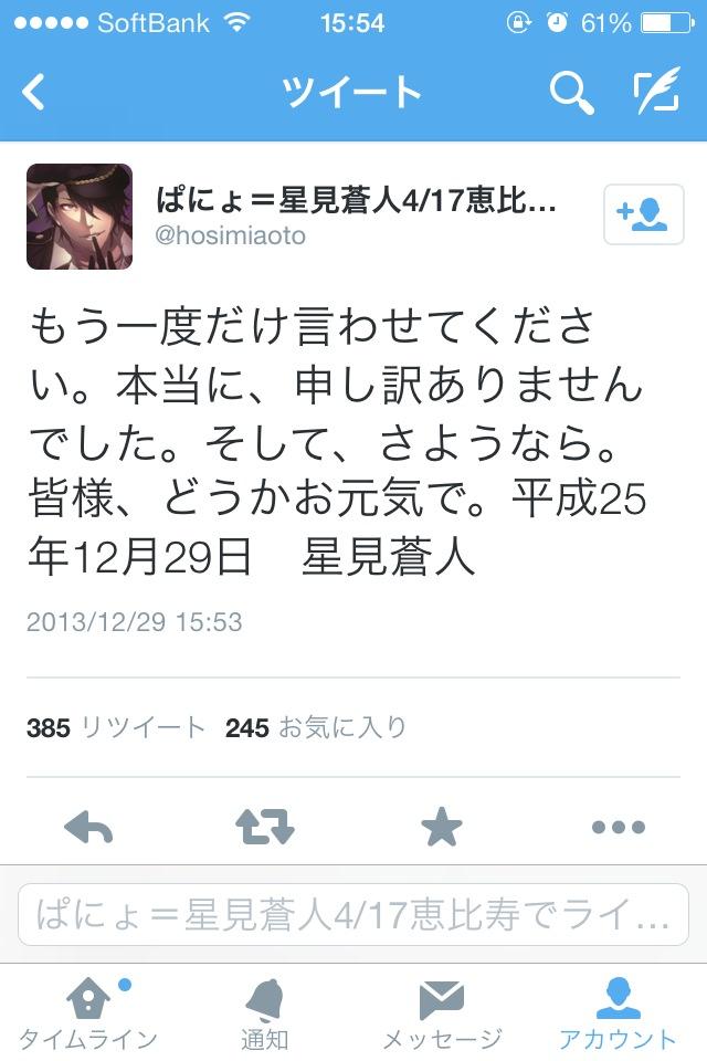 歌い手のぱにょ(星見蒼人)の引退宣言ツイッター
