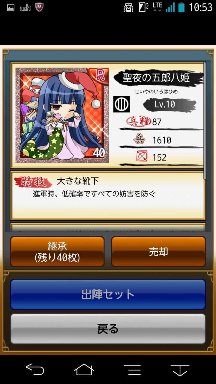 イベ五郎八姫10。