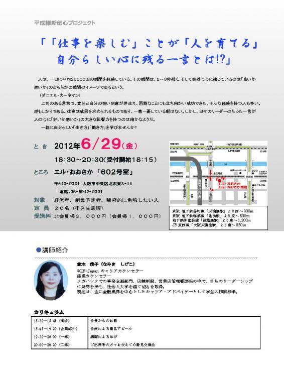 平成維新伝心勉強会案内2012年6月_ページ_1