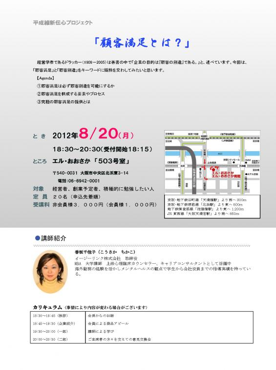平成維新伝心勉強会案内2012年8月2_ページ_1