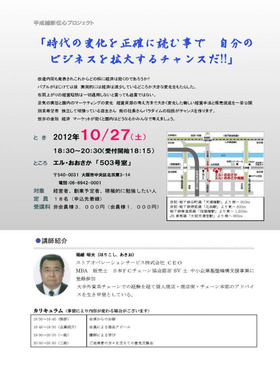 平成維新伝心勉強会案内2012年10月_ページ_1