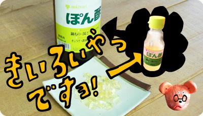 ミツカンぽん酢グミ02