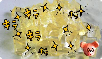 ミツカンぽん酢グミ03