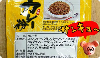 ハチ食品カレー粉02.jpg