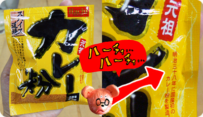 ハチ食品カレー粉.jpg