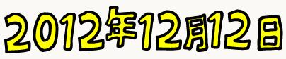 2012_1210_01.jpg