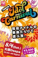 2012年08月04日 TOKYO IDOL CARNIVAL 表