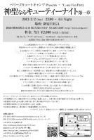 2013-02_キューティーナイト第一章 裏