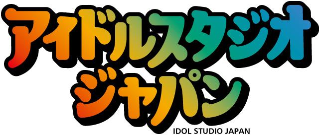 アイドルスタジオジャパンのロゴ