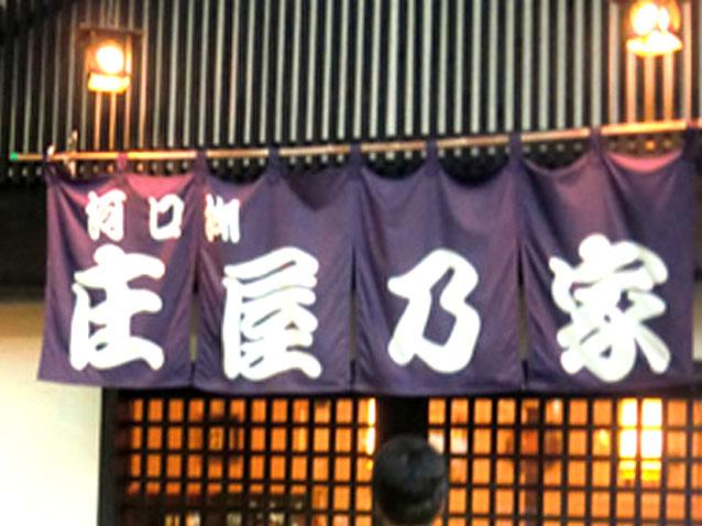 shonoya_201312121426043b9.jpg