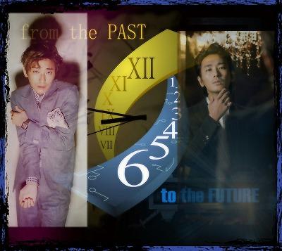 過去と未来