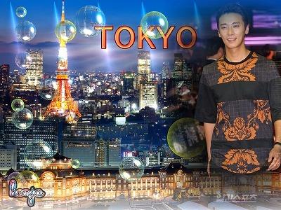 今度は東京で