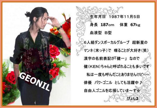 goniru1-002.jpg