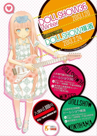 dollshow36_flyer_omote.jpg
