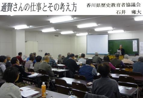 a蓬莱歴史研究会