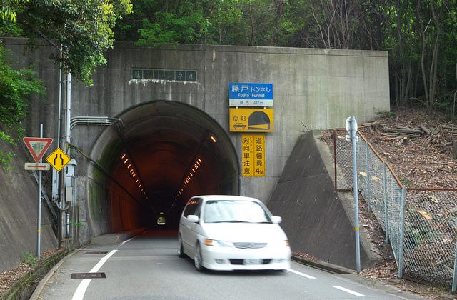 ⑭藤戸トンネル