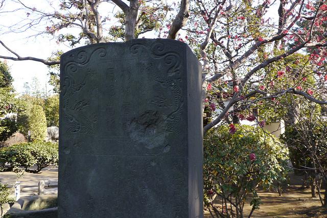 ②大崎 爆弾破片跡 江戸の茶会記念の碑