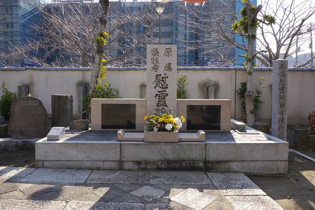 ①東海寺原爆慰霊碑1967年建立