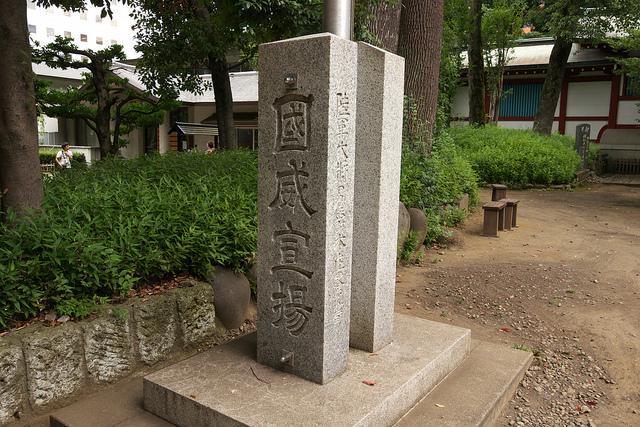 ⑧同、中野坂上氷川神社