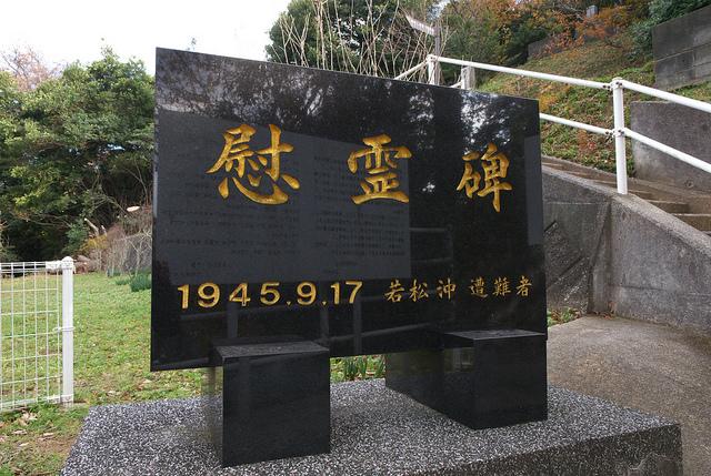 ③慰霊碑1990年