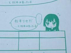 120727松本さん