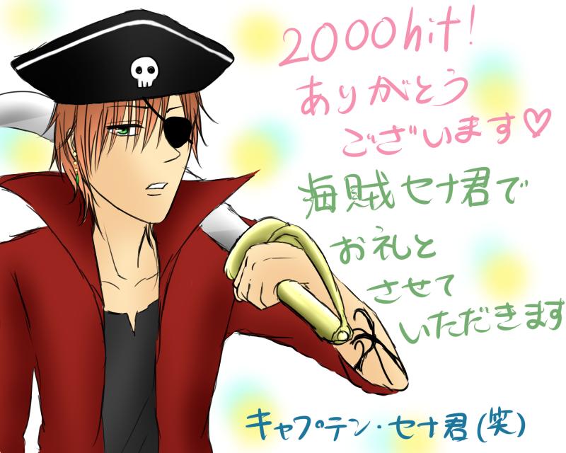 2000HITありがとう